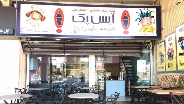 نمای بیرونی شعبه ایس پک شیراز